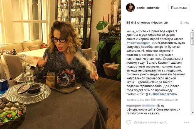 Ольга Бузова замешана вкрупном скандале сфальшивой черной икрой