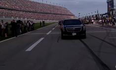 Дональд Трамп на лимузине открыл гонки Nascar и устроил шоу на президентском самолете (видео)
