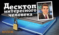 Что творится на экране компьютера ведущего программы «Пусть говорят» Дмитрия Борисова