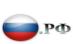 Сегодня стартовала регистрация доменов в зоне .рф