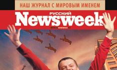 Журнал «Русский Newsweek» закрылся