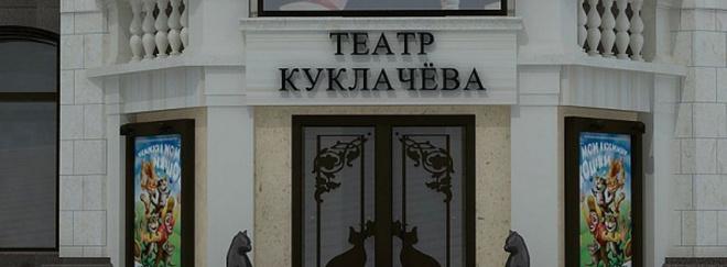 Московский театр Юрия Куклачева