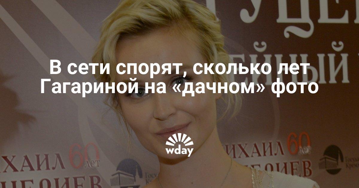 В сети спорят, сколько лет Гагариной на «дачном» фото