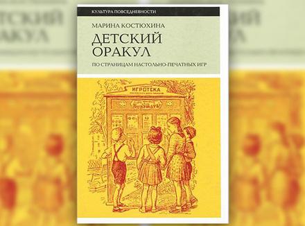 М. Костюхина «Детский оракул. По страницам настольно-печатных игр»