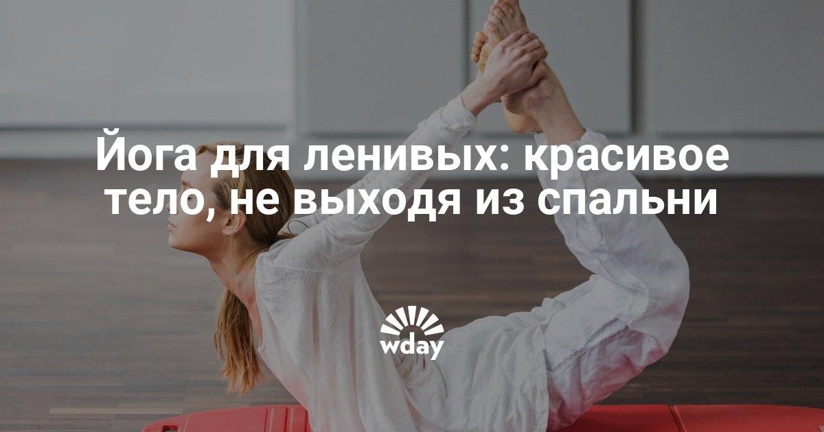 Йога для ленивых: красивое тело, не выходя из спальни