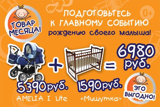 магазин +для новорожденных, кроватки +для новорожденных, оптошка, доставка товара, купить кроватку, детский оптовый, детский магазин официальный сайт, детская +для новорожденных, выписка +из роддома, оптовый магазин, детские матрасы, 0+