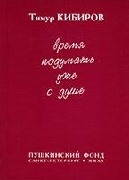 «Время подумать уже о душе. Своевременная книжка» Тимура Кибирова