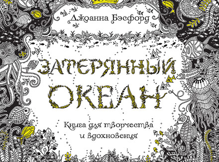 Джоанна Бэсфорд