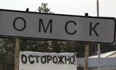 15 шуток про Омск от омских комиков