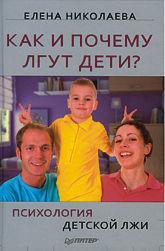 «Как и почему лгут дети? Психология детской лжи»