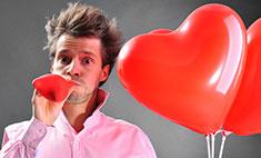 10 причин, почему мужчины не любят День влюбленных