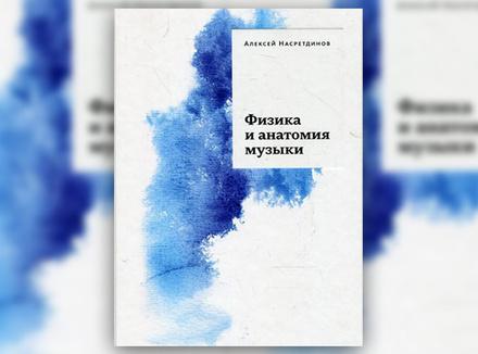 «Физика и анатомия музыки» А. Насретдинов