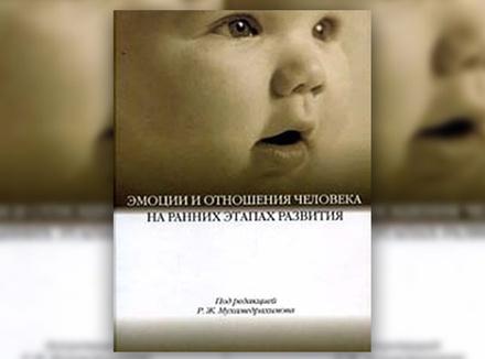 «Эмоции и отношения человека на ранних этапах развития» под ред. Р. Мухамедрахимова