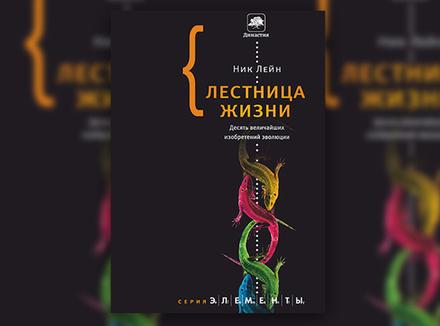 Н. Лейн «Лестница жизни: десять величайших изобретений эволюции»