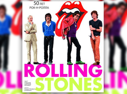 Rolling Stones. 50 лет рок-н-ролла Г. Крамер