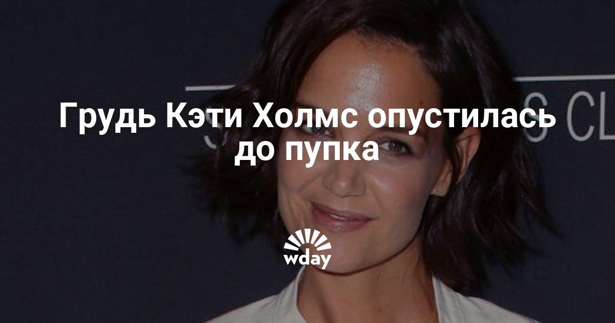 Грудь Кэти Холмс опустилась до пупка