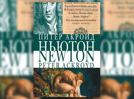 П. Акройд «Исаак Ньютон. Биография»