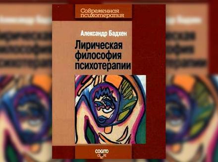 А. Бадхен «Лирическая философия психотерапии»