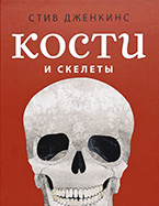 «Кости и скелеты» Стива Дженкинса