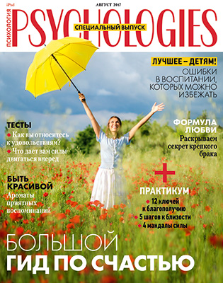 Журнал Psychologies номер 136