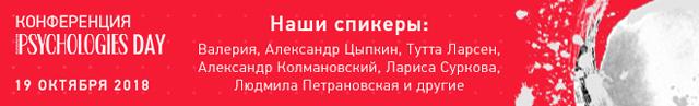 Людмила Петрановская: «Найти подход к нужному человеку — сегодняшняя формула успеха»