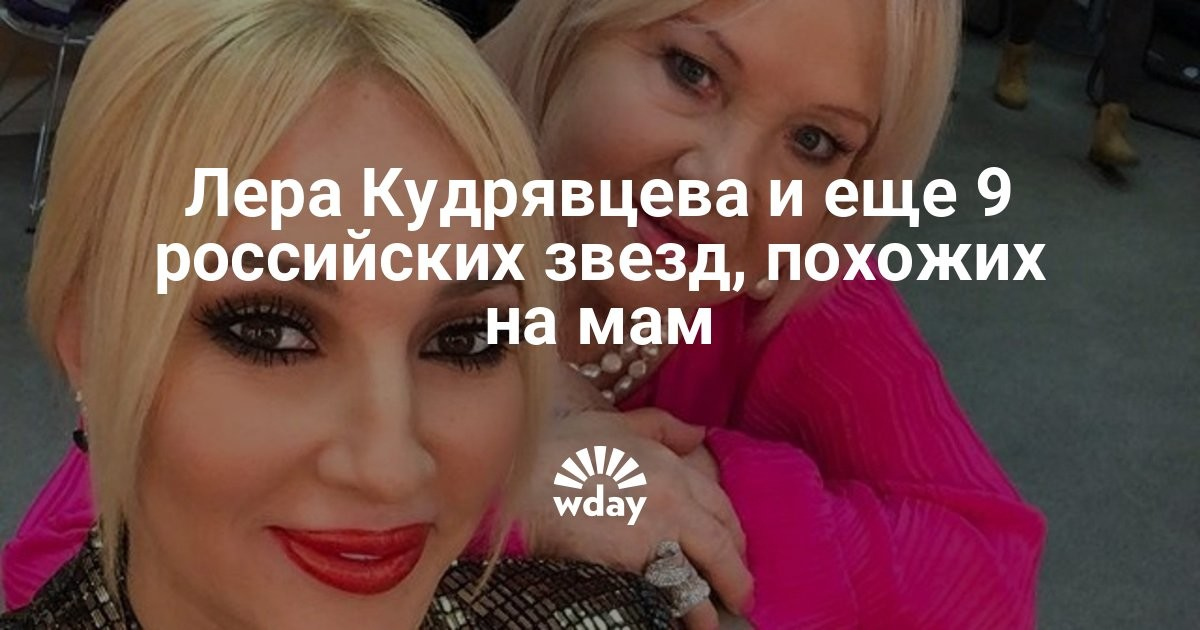 Лера Кудрявцева и еще 9 российских звезд, похожих на мам