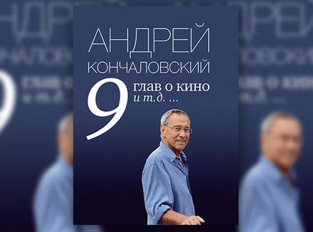 А. Кончаловский «9 глав о кино и т. д.»