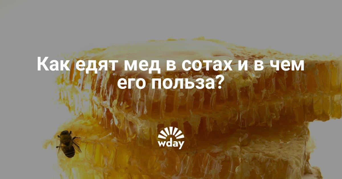 Беременным мед в сотах 65