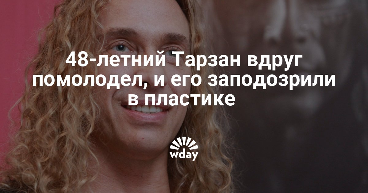 48-летний Тарзан вдруг помолодел, и его заподозрили в пластике