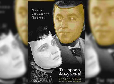 «Ты права, Филумена!» О. Симонова-Партан