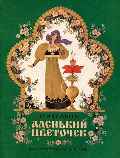 с скачать картинками аленький цветочек книгу