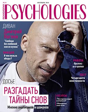 Журнал Psychologies номер 150