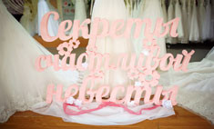 Секреты счастливой невесты: 50 советов