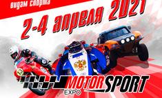 главная гоночная выставка россии motorsport expo 2021