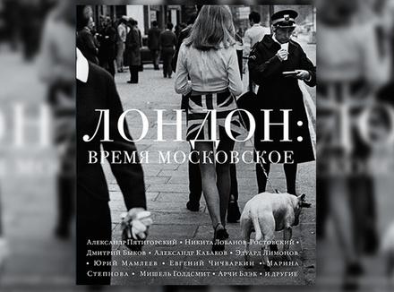 «Лондон: время московское»