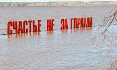 «Счастье не за горами» почти ушло под воду: новые фото