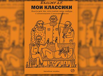Андрей Бильжо «Мои классики. Книга для тех, кто учится чему-нибудь»