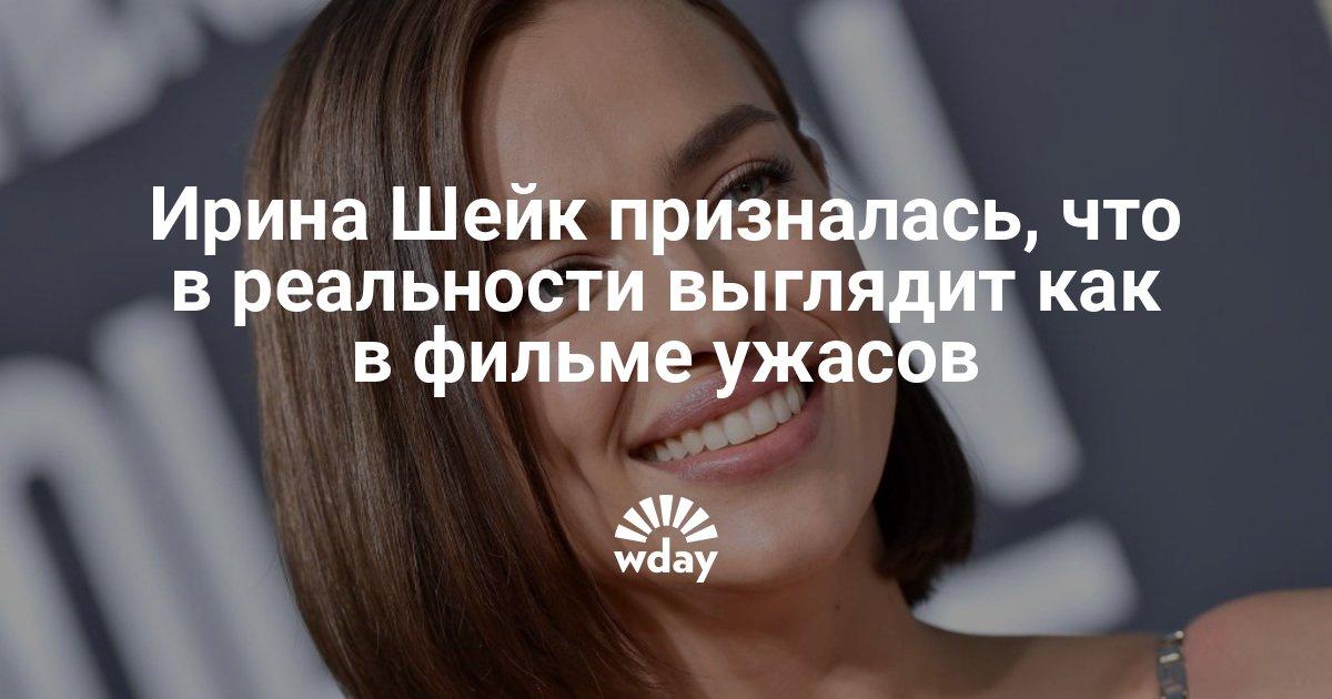 Ирина Шейк призналась, что в реальности выглядит как в фильме ужасов