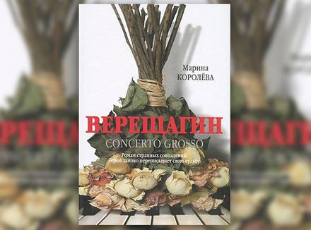 Марина Королева «Верещагин. Concerto Grosso»