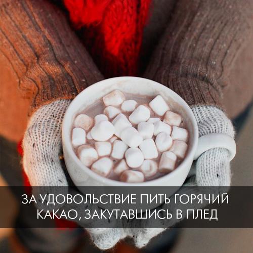 За удовольствие пить горячий какао, закутавшись в плед