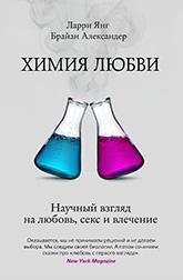 Ларри Янг, Брайан Александер «Химия любви. Научный взгляд на любовь, секс и влечение»