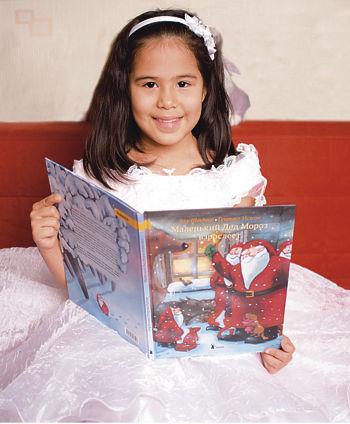 Саша, 9 лет, выбрала книгу Ану Штонер и Генрики Уилсон «Маленький Дед Мороз взрослеет»