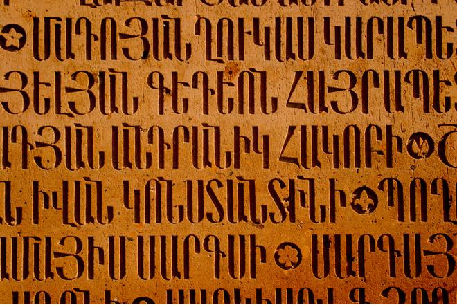 Как быстро выучить армянский язык