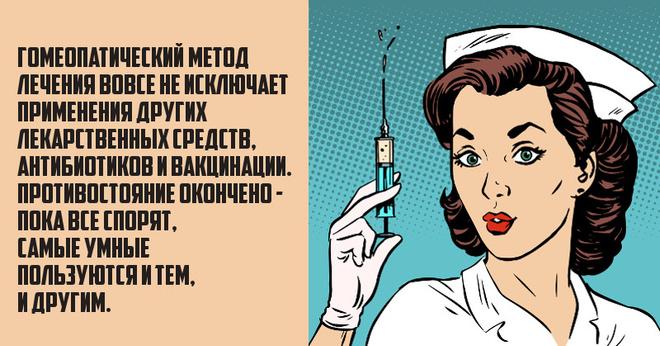 Гомеопатия в картинках: все, что действительно нужно знать об этой науке