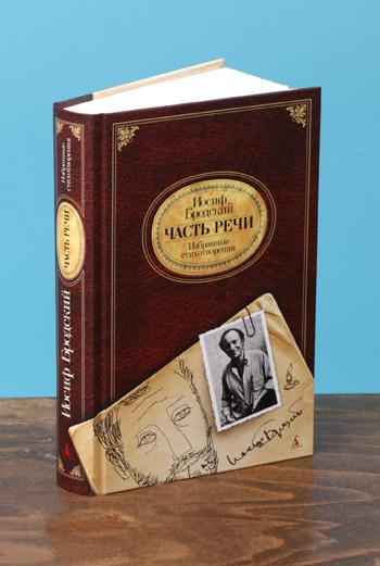 Иосиф Бродский «Часть речи». Сборник избранных стихотворений автора, составленный в 90-м году самим автором. В книге представлены рисунки, созданные Бродским в качестве иллюстраций к стихам.