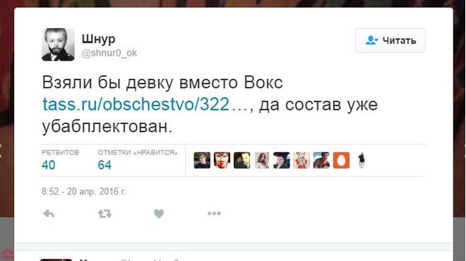 Исполнительница хита про Путина просит Шнурова взять ее в Ленинград