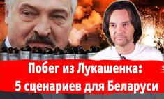 «5 сценариев для Беларуси»— спецвыпуск «Хлева насущного»