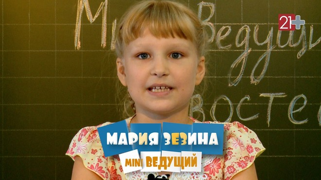 Мария Зезина