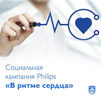 Логотип кампании «В риме сердца»