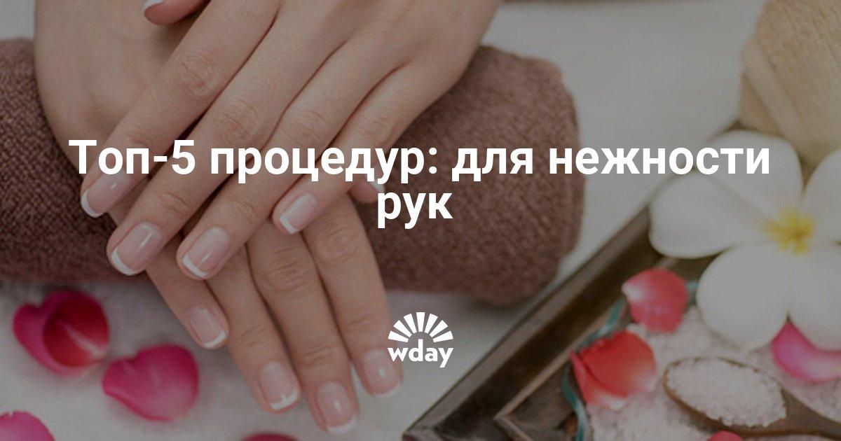 Топ-5 процедур: для нежности рук